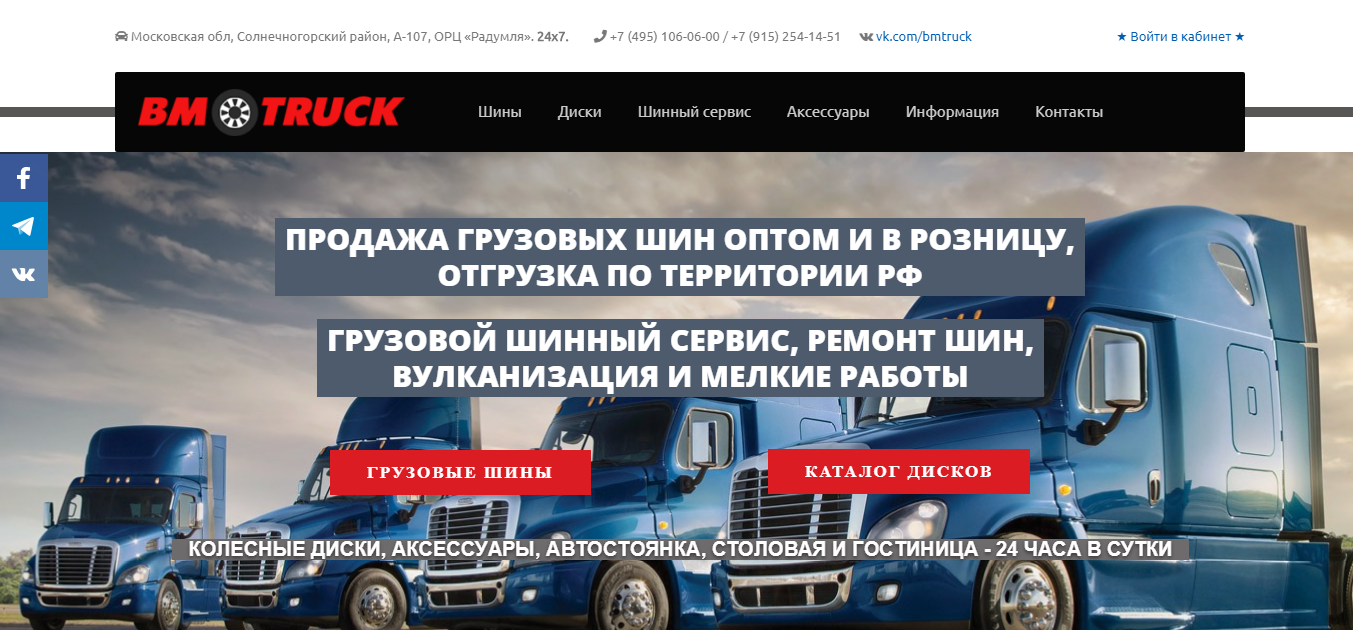Truck tires e-commerce website completed